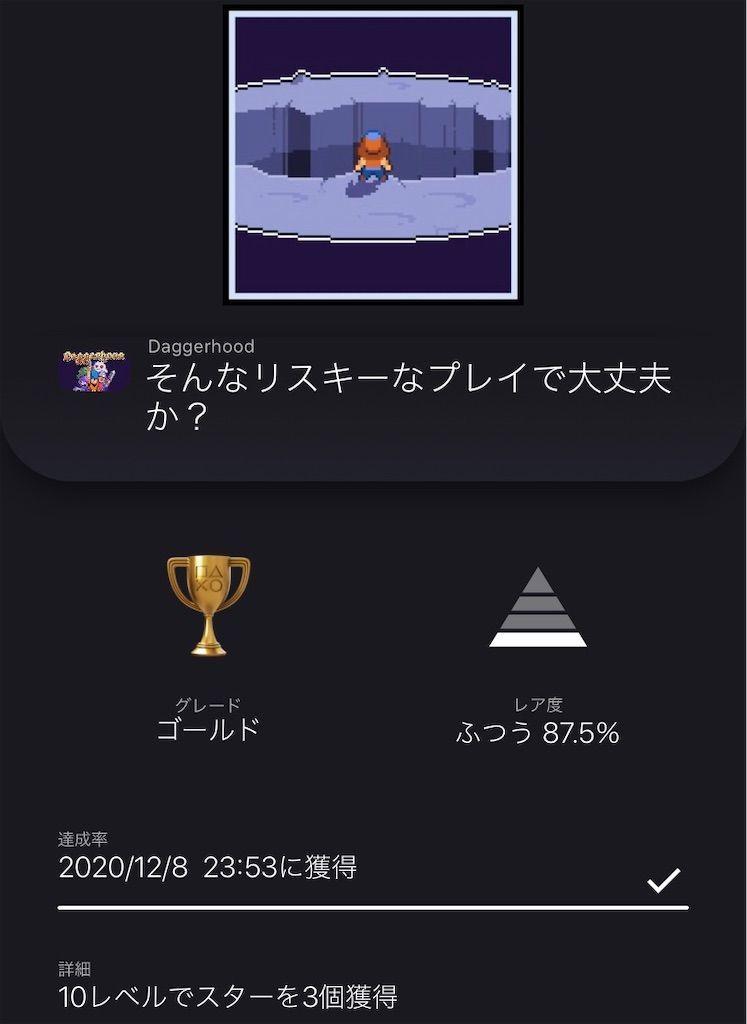 f:id:tatsutatsu2150:20201209010346j:plain