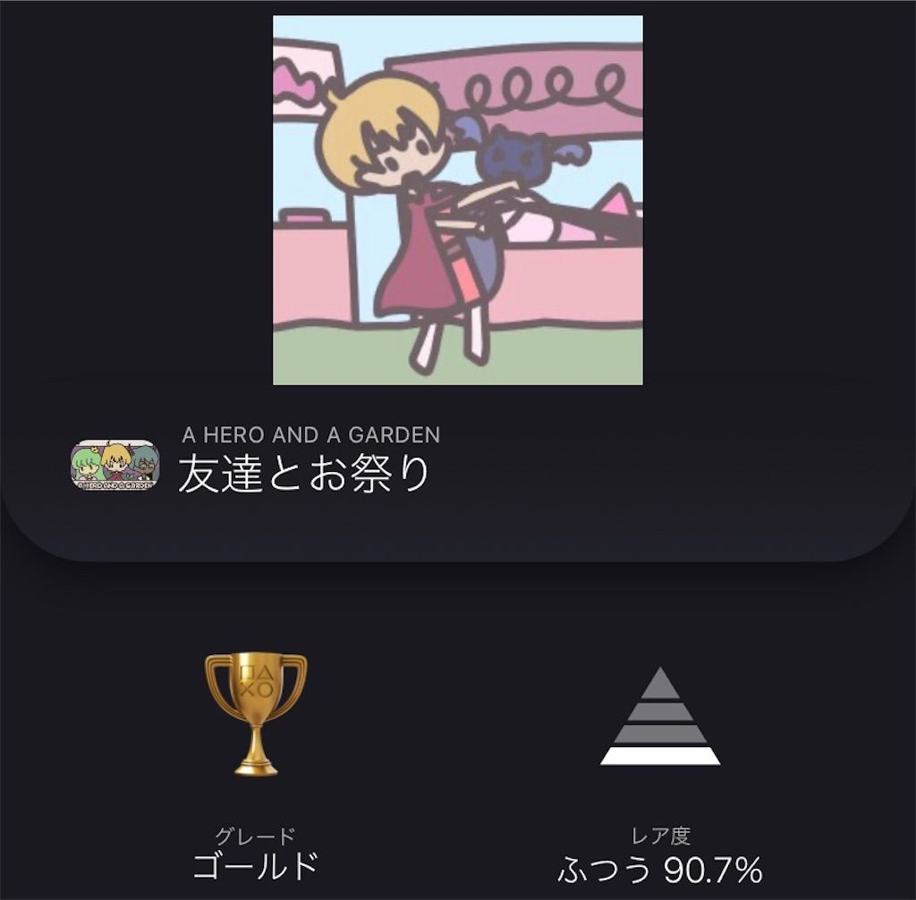 f:id:tatsutatsu2150:20201210151122j:plain