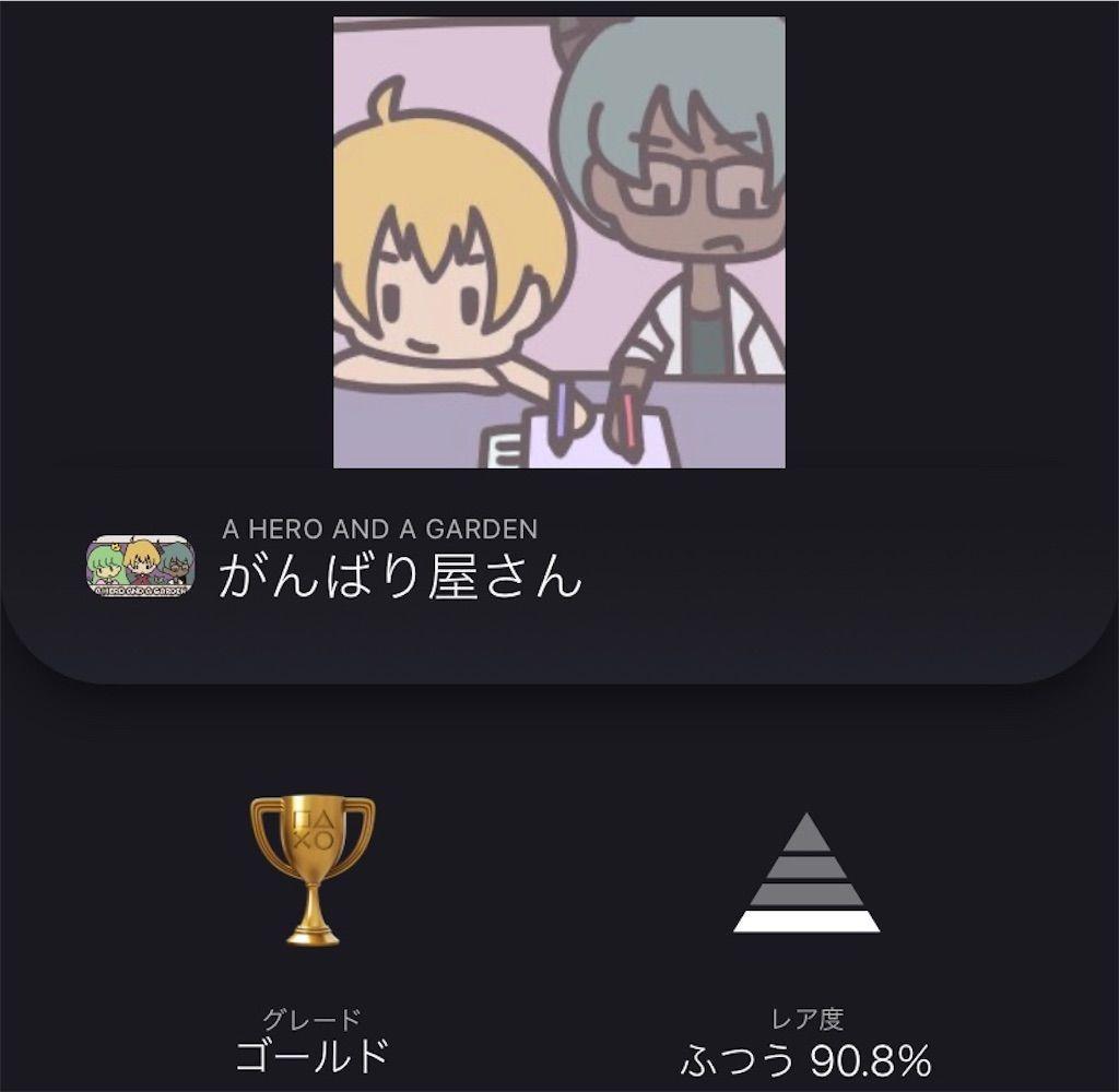 f:id:tatsutatsu2150:20201211084922j:plain
