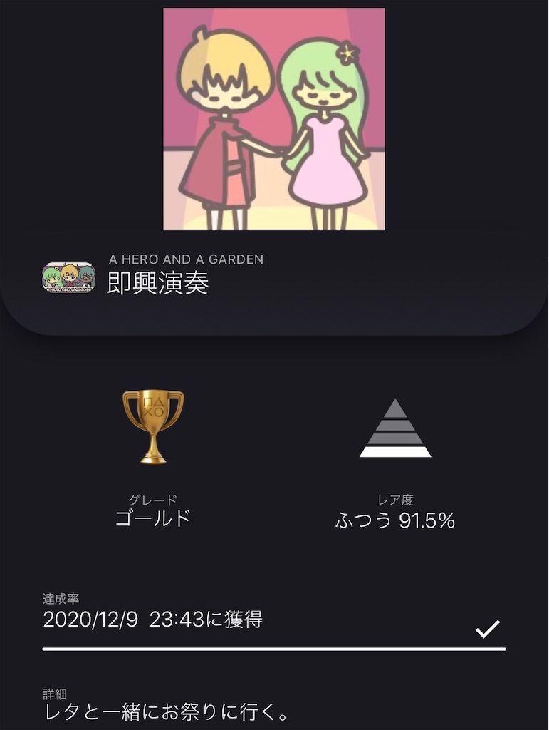 f:id:tatsutatsu2150:20201211085128j:plain