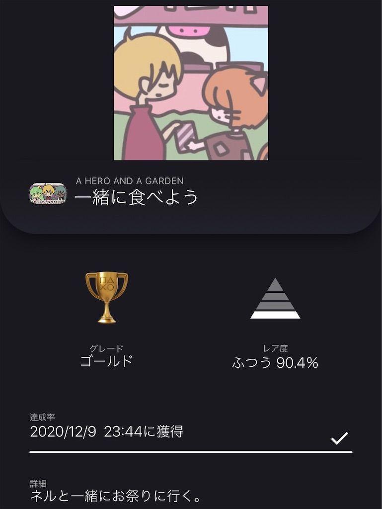 f:id:tatsutatsu2150:20201211085220j:plain