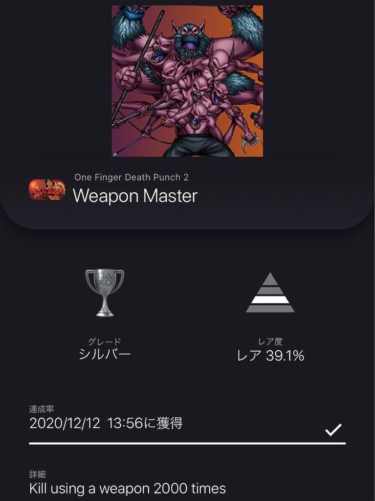 f:id:tatsutatsu2150:20201212135942j:plain