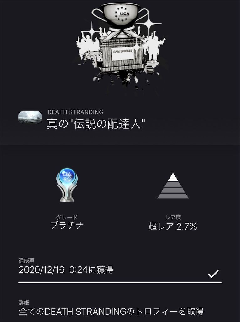f:id:tatsutatsu2150:20201216222709j:plain