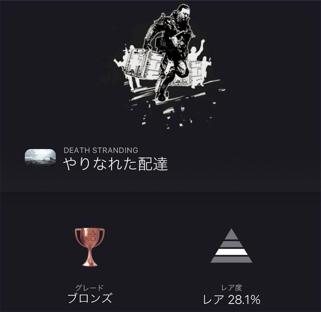 f:id:tatsutatsu2150:20201217072608j:plain