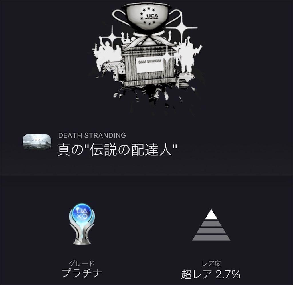 f:id:tatsutatsu2150:20201226092244j:plain