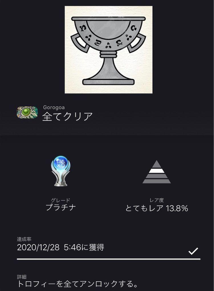 f:id:tatsutatsu2150:20201228063610j:plain