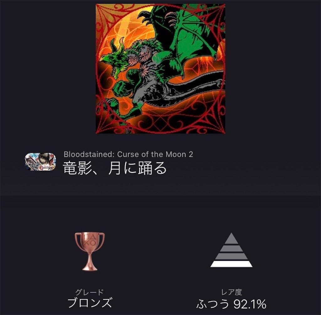 f:id:tatsutatsu2150:20201229033101j:plain