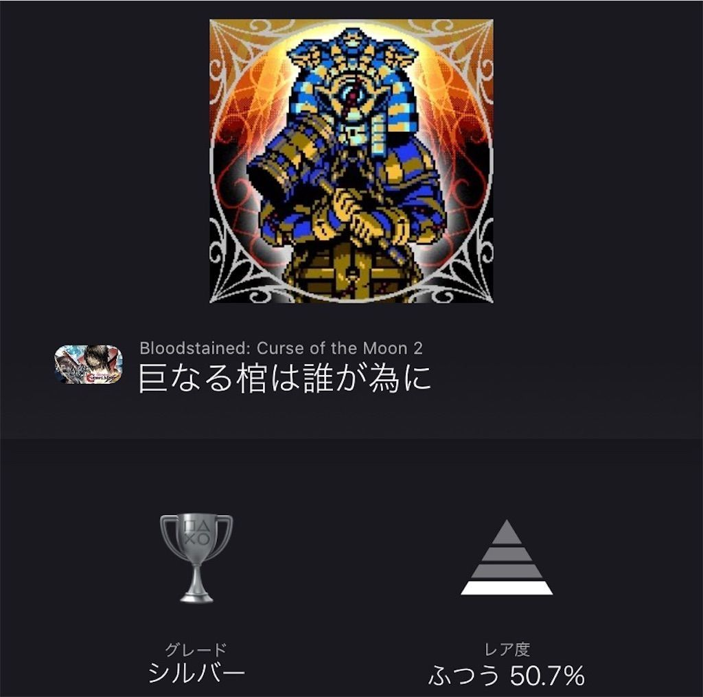 f:id:tatsutatsu2150:20201229052545j:plain