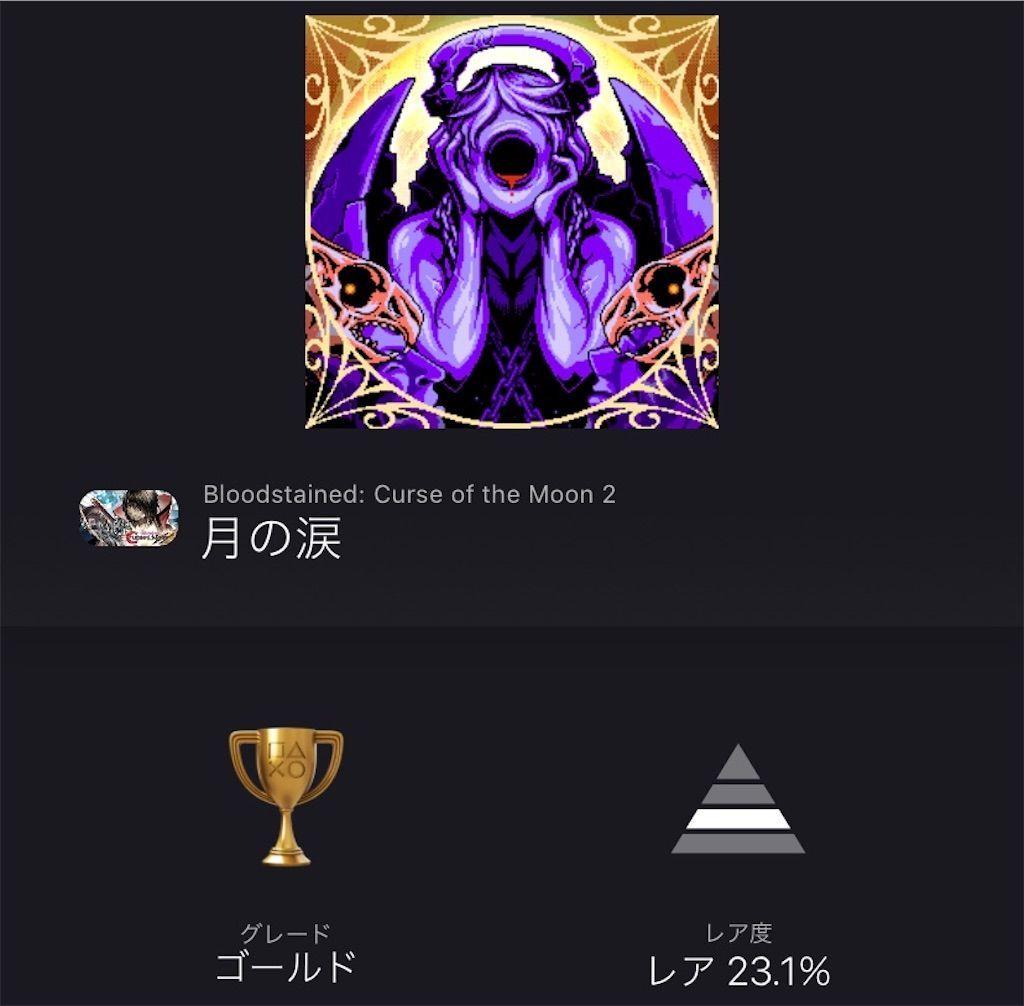 f:id:tatsutatsu2150:20201231000820j:plain