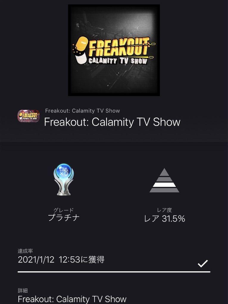 f:id:tatsutatsu2150:20210113011829j:plain