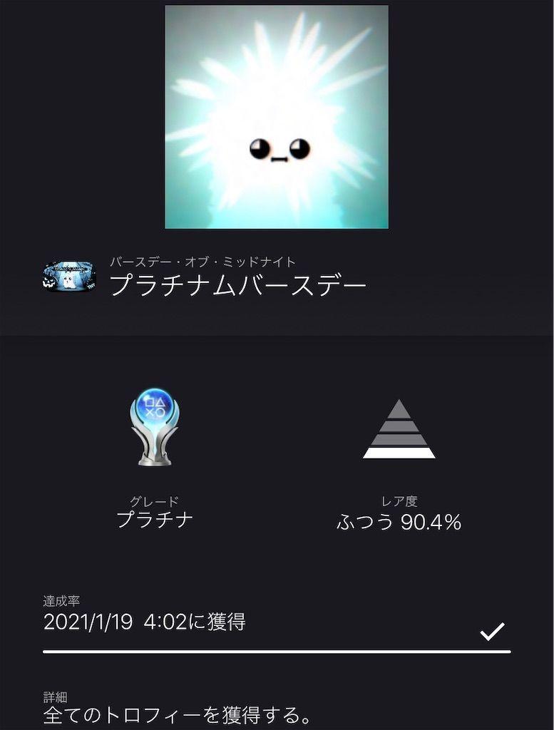 f:id:tatsutatsu2150:20210119075243j:plain