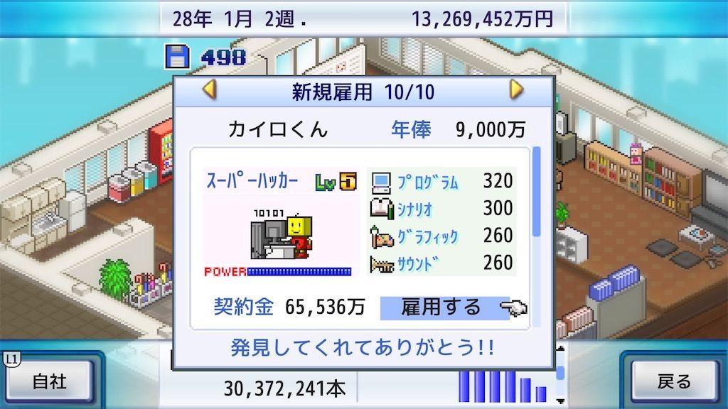 f:id:tatsutatsu2150:20210203233113j:plain