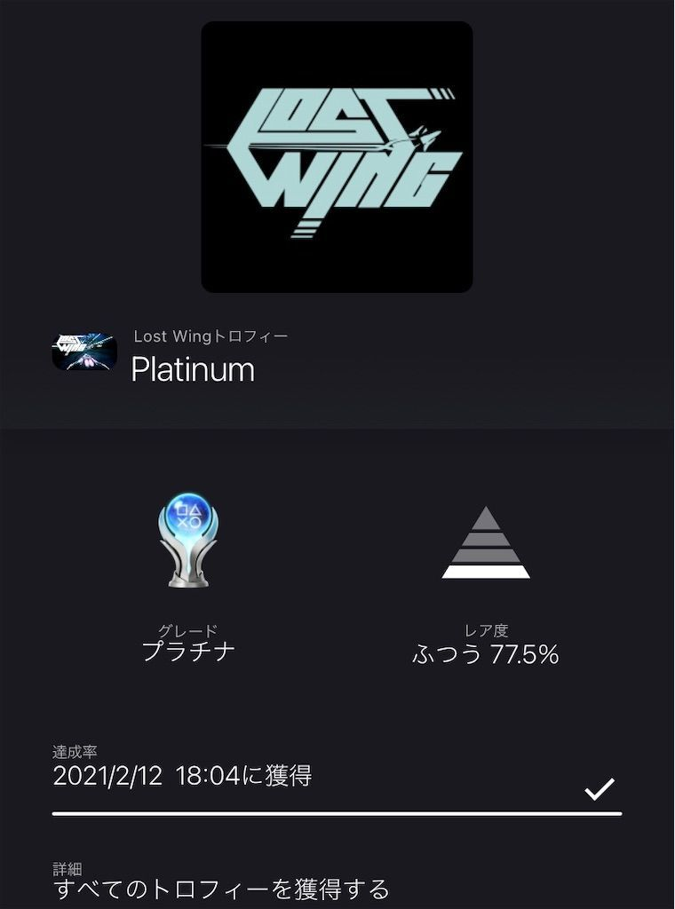 f:id:tatsutatsu2150:20210213212854j:plain