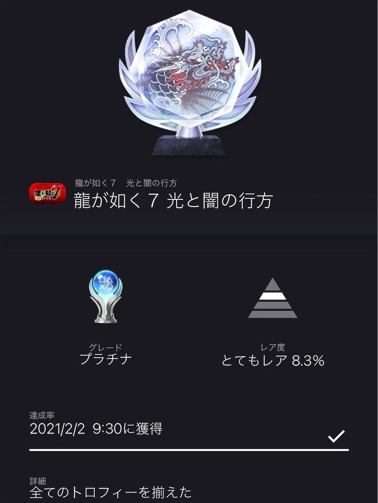 f:id:tatsutatsu2150:20210214132641j:plain