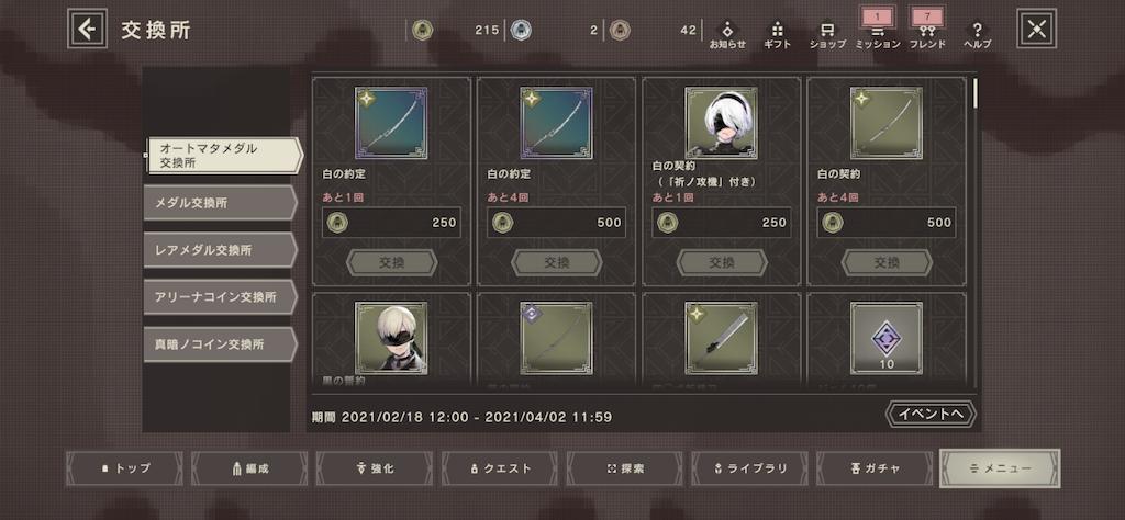f:id:tatsutatsu2150:20210225213134p:plain