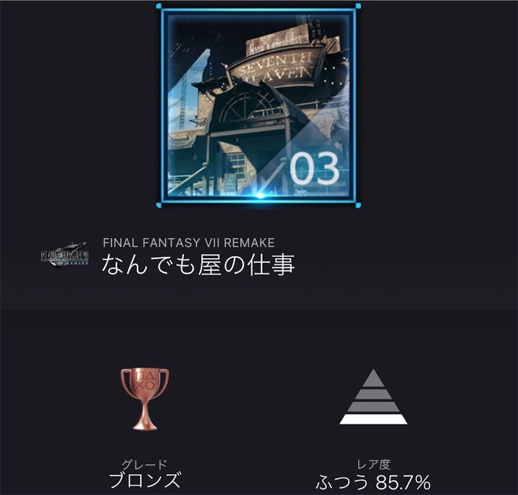 f:id:tatsutatsu2150:20210227181711j:plain
