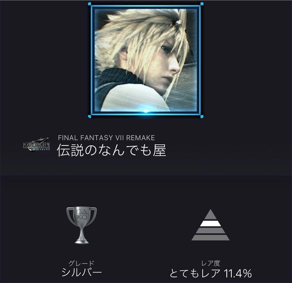 f:id:tatsutatsu2150:20210227194234j:plain
