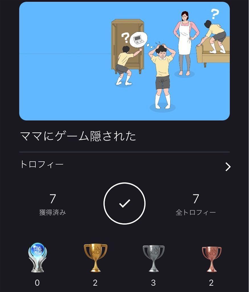 f:id:tatsutatsu2150:20210303095234j:plain
