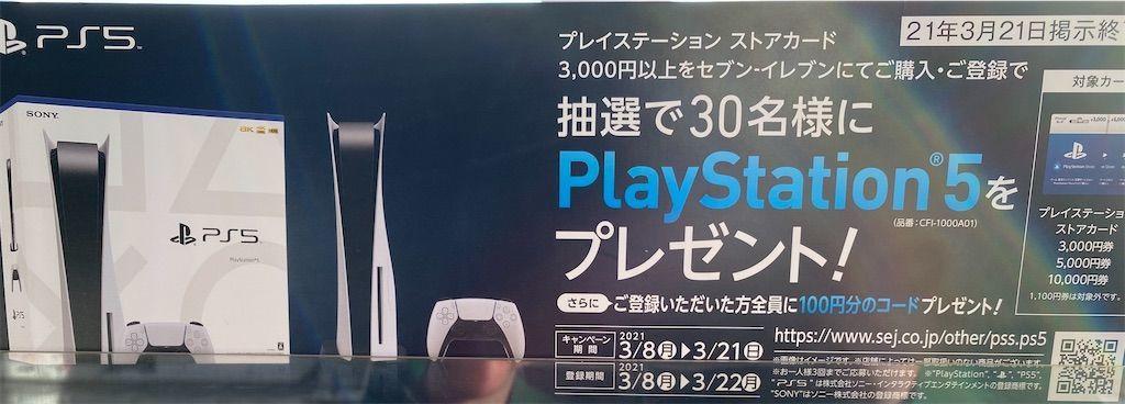 f:id:tatsutatsu2150:20210311194813j:plain