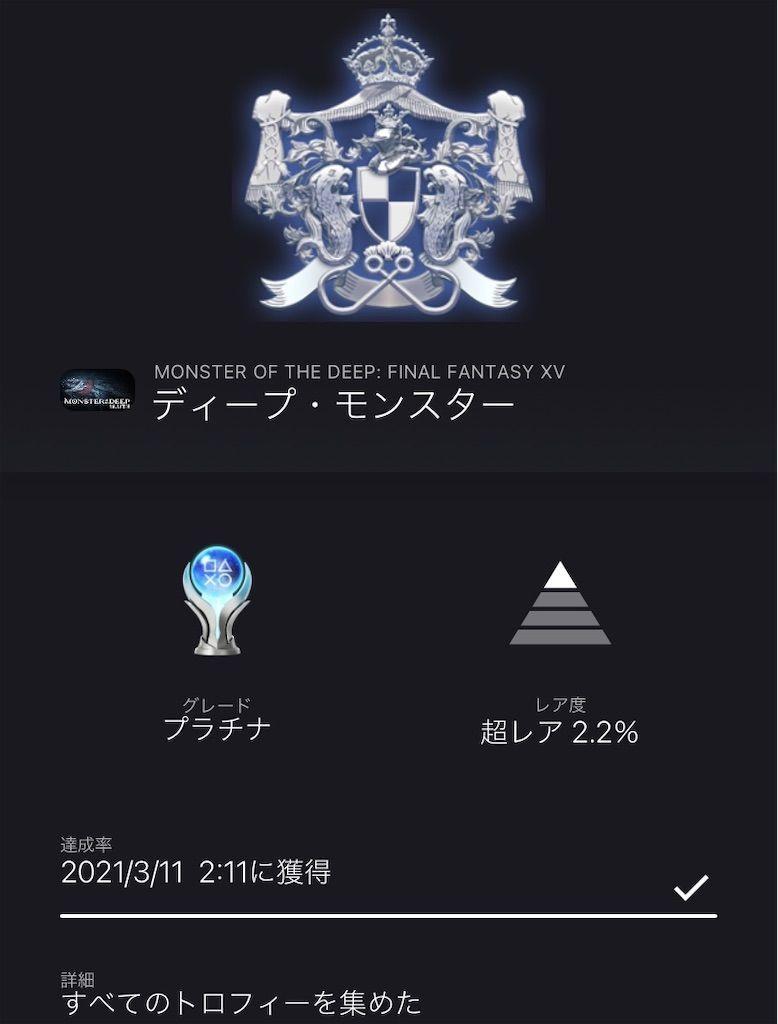 f:id:tatsutatsu2150:20210313123054j:plain