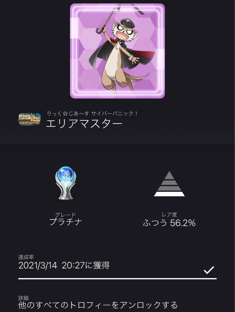 f:id:tatsutatsu2150:20210315012711j:plain