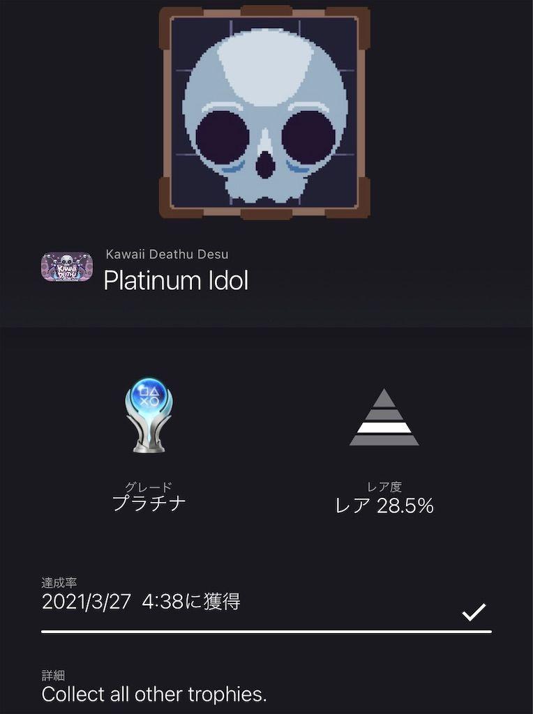 f:id:tatsutatsu2150:20210329083555j:plain