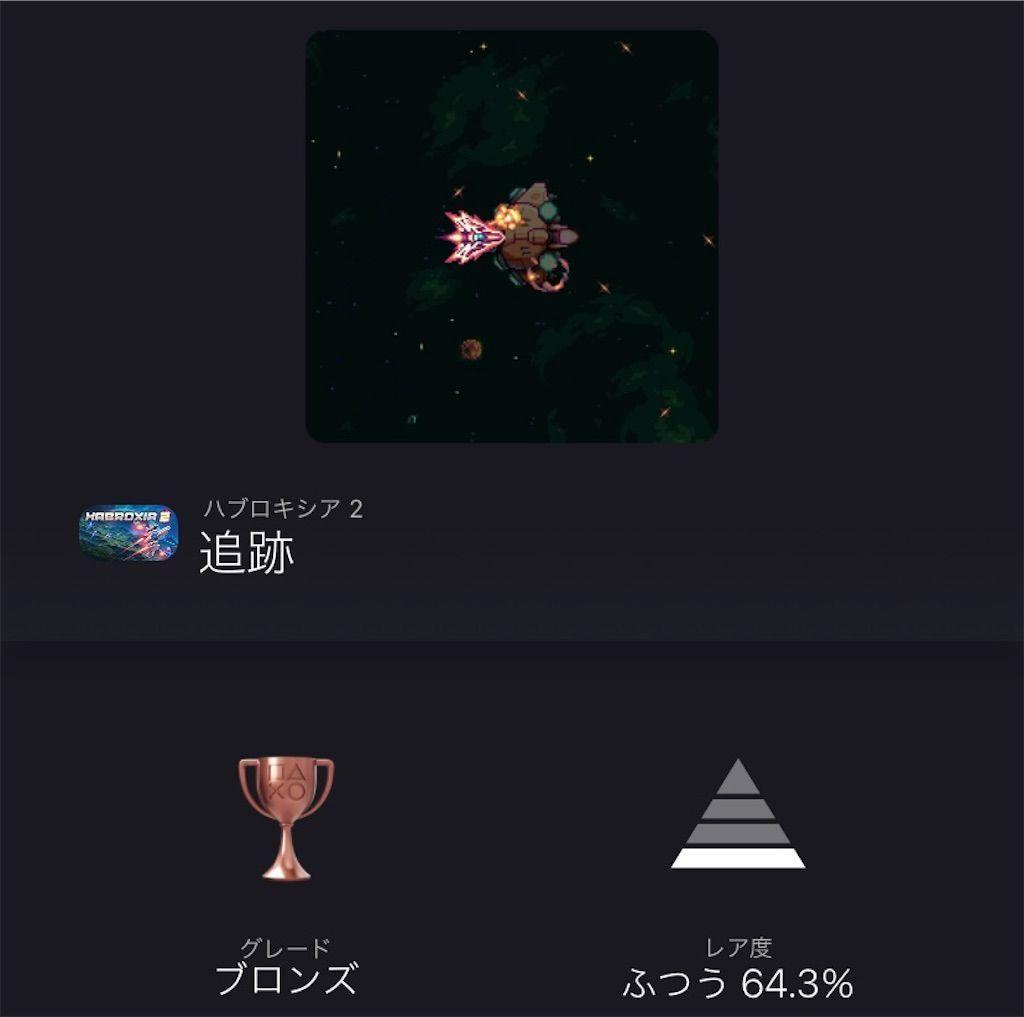 f:id:tatsutatsu2150:20210405204253j:plain