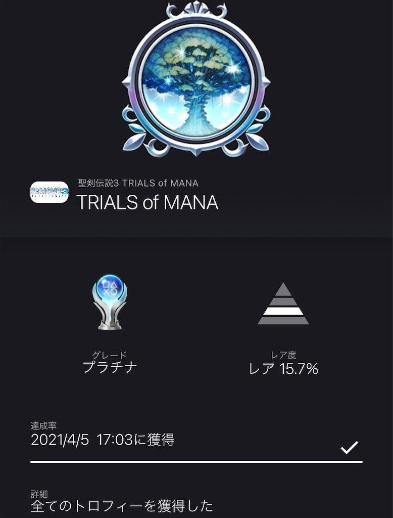 f:id:tatsutatsu2150:20210406011024j:plain