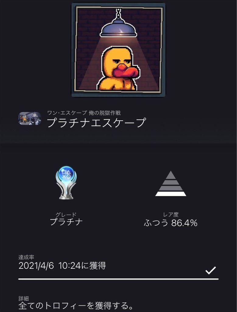 f:id:tatsutatsu2150:20210406110110j:plain