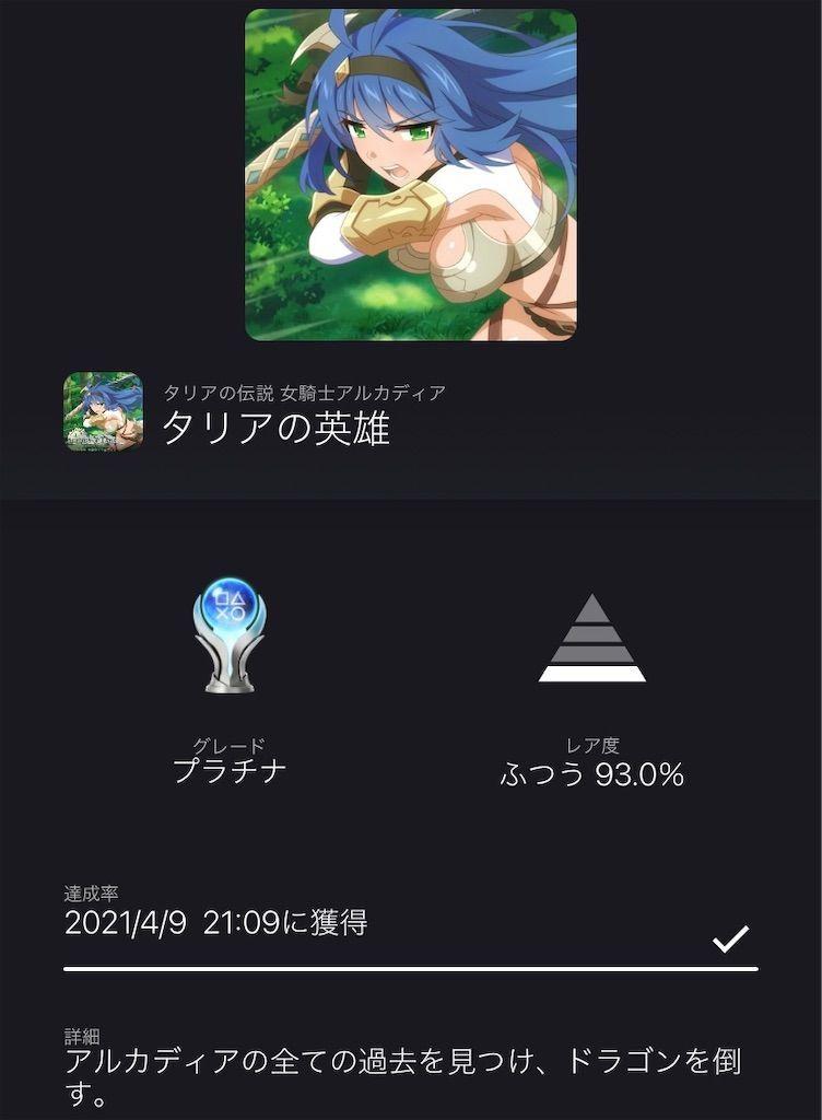 f:id:tatsutatsu2150:20210409211154j:plain