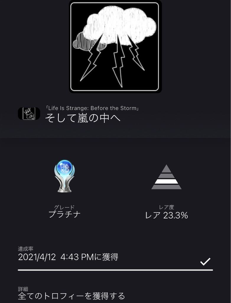 f:id:tatsutatsu2150:20210413132109j:plain