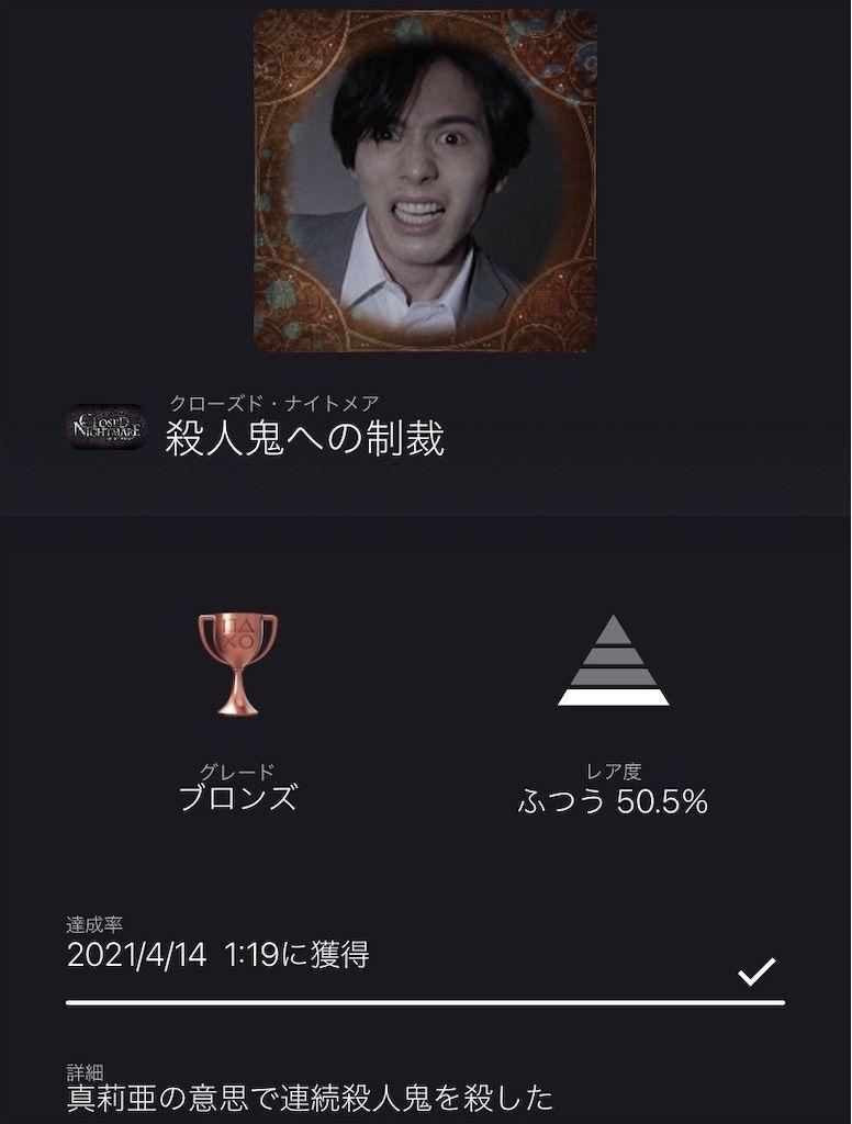 f:id:tatsutatsu2150:20210414012130j:plain