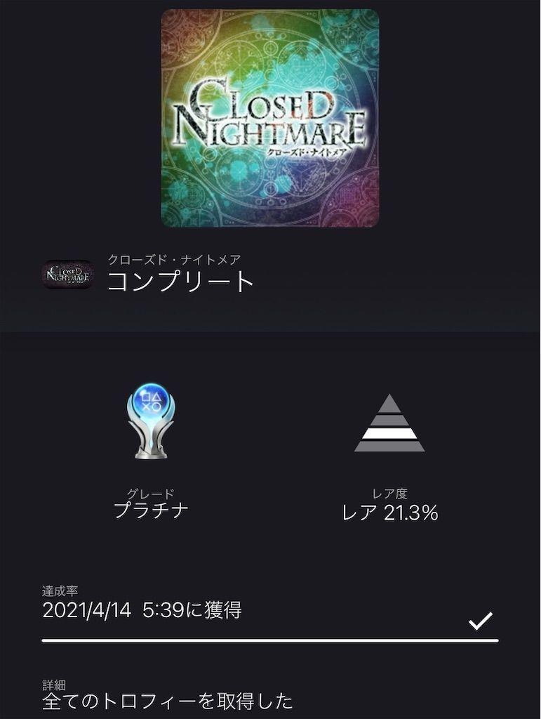 f:id:tatsutatsu2150:20210414071455j:plain