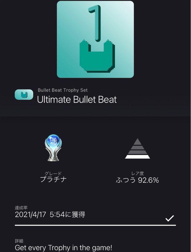 f:id:tatsutatsu2150:20210418045228j:plain