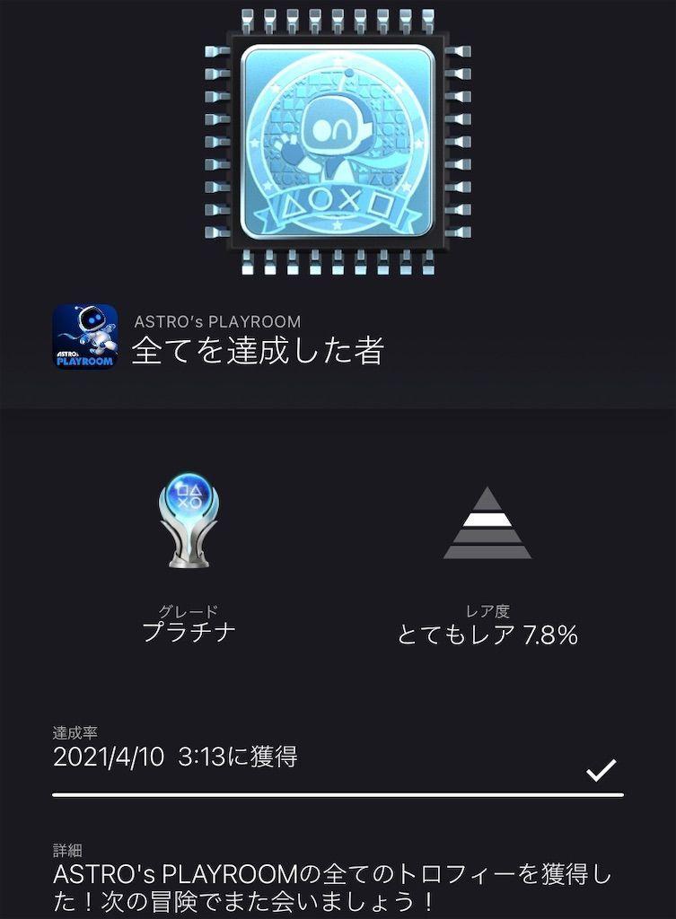 f:id:tatsutatsu2150:20210420022746j:plain