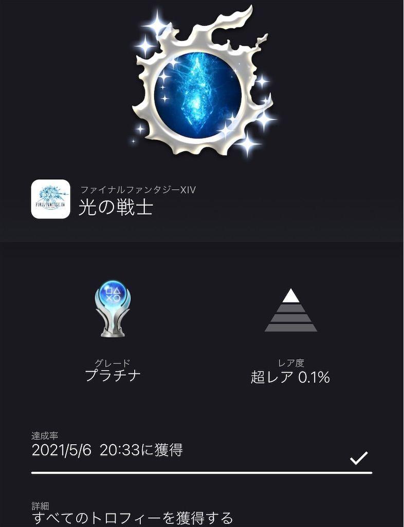 f:id:tatsutatsu2150:20210507024823j:plain