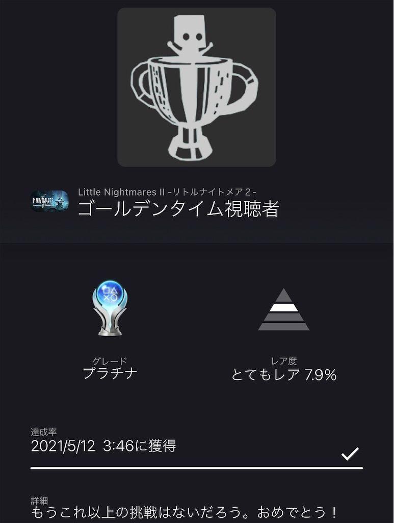 f:id:tatsutatsu2150:20210515071224j:plain