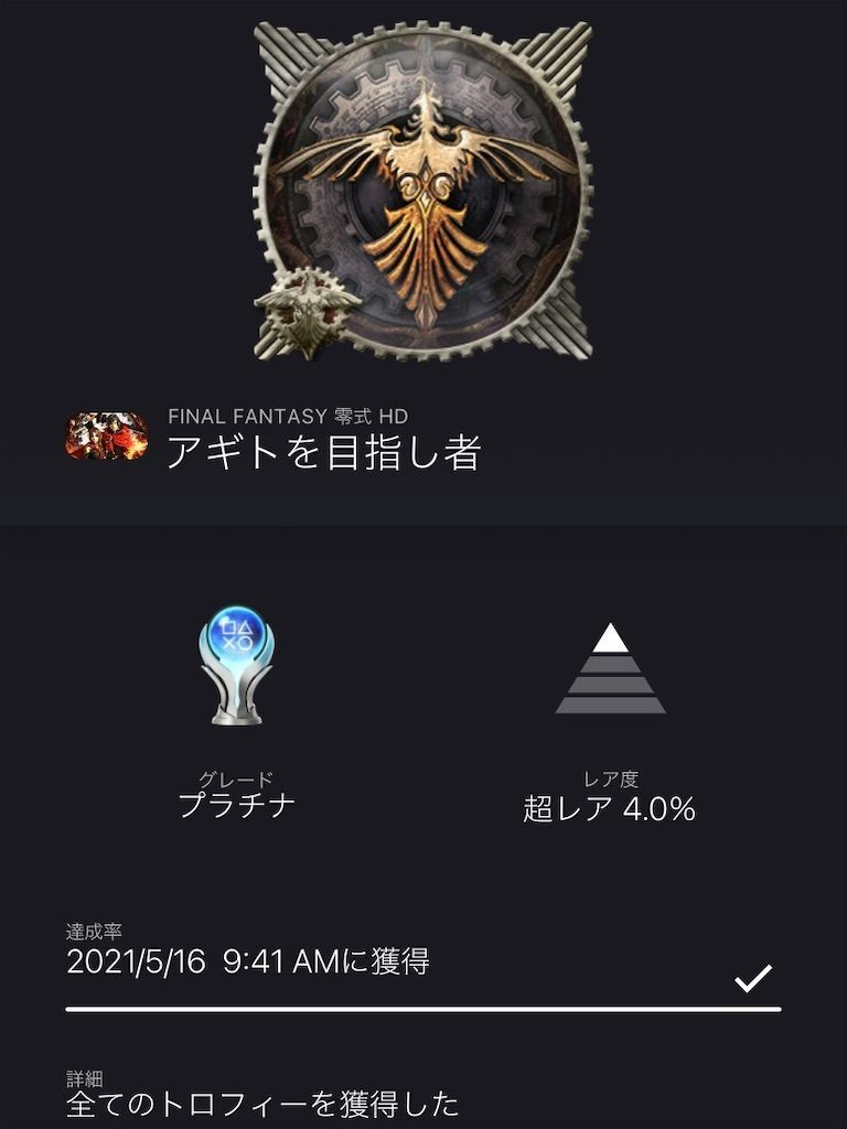 f:id:tatsutatsu2150:20210518003513j:plain