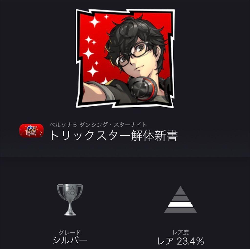 f:id:tatsutatsu2150:20210616033706j:plain