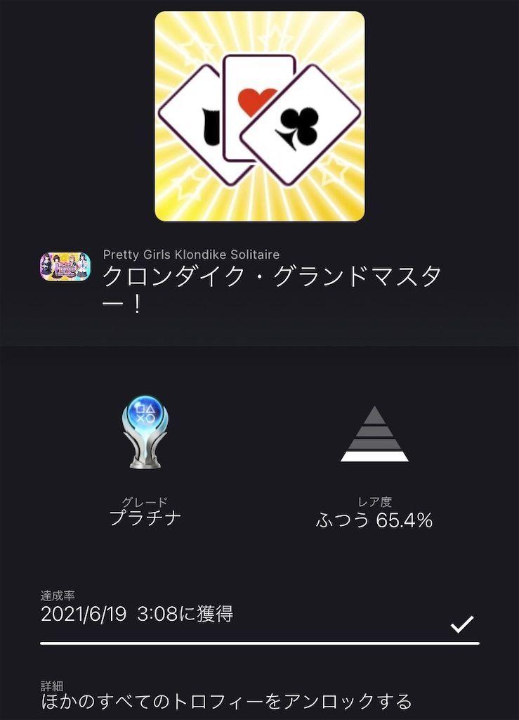 f:id:tatsutatsu2150:20210619083830j:plain
