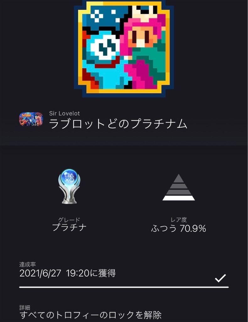 f:id:tatsutatsu2150:20210627195710j:plain