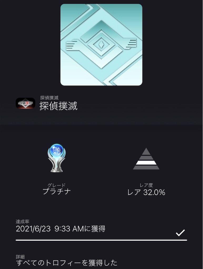 f:id:tatsutatsu2150:20210629014508j:plain
