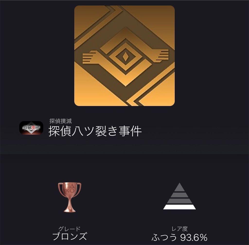 f:id:tatsutatsu2150:20210629023839j:plain
