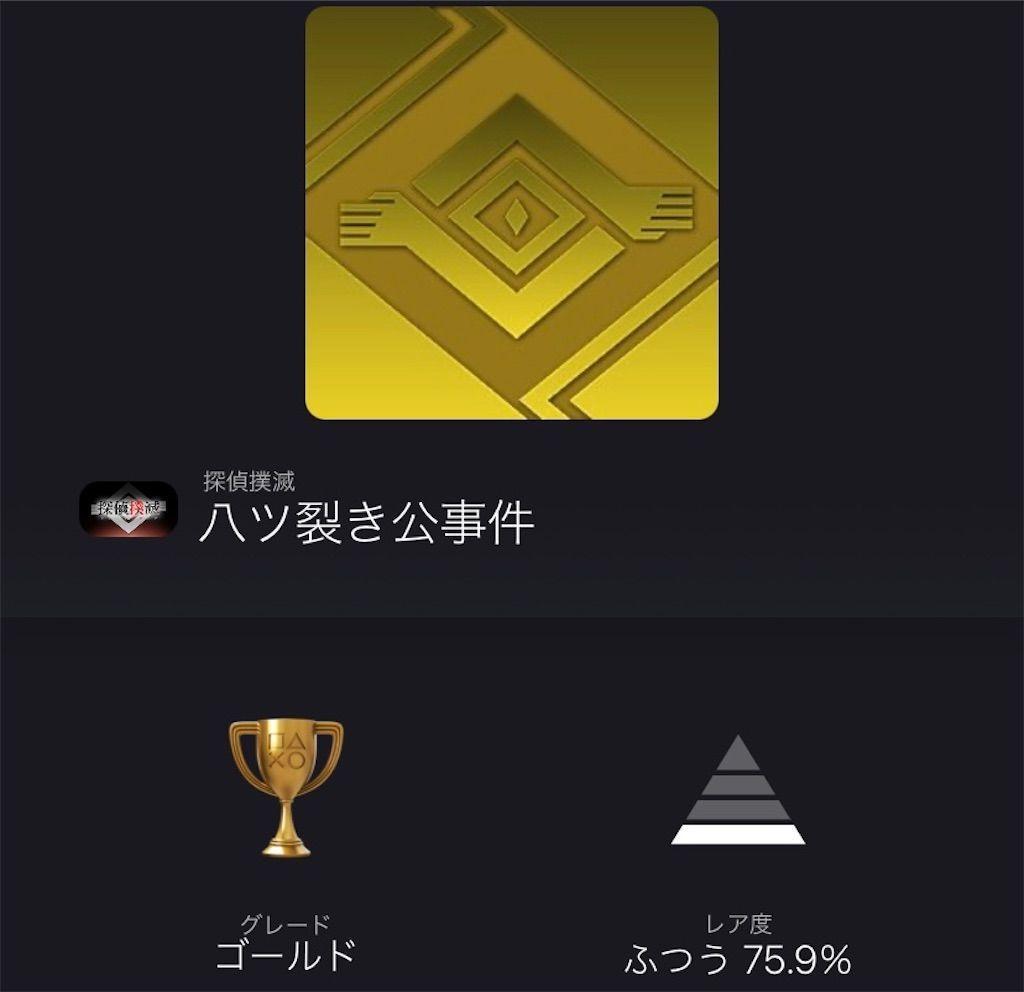 f:id:tatsutatsu2150:20210629023911j:plain