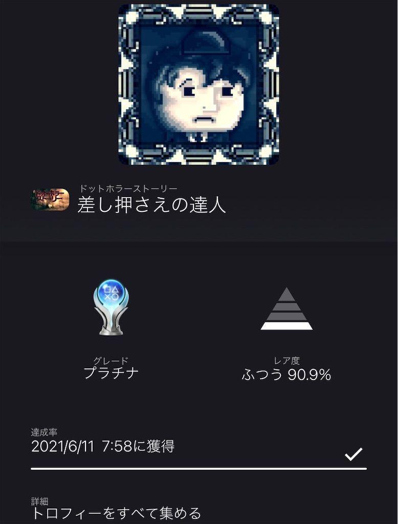 f:id:tatsutatsu2150:20210629052446j:plain