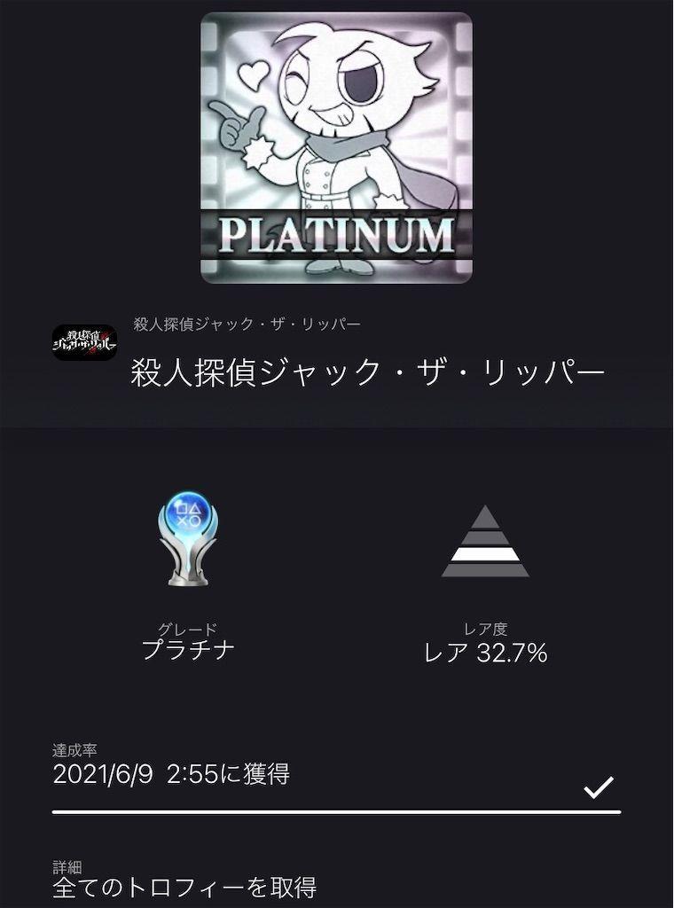 f:id:tatsutatsu2150:20210707143410j:plain