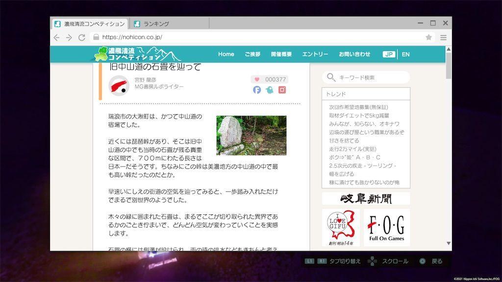f:id:tatsutatsu2150:20210715053158j:plain