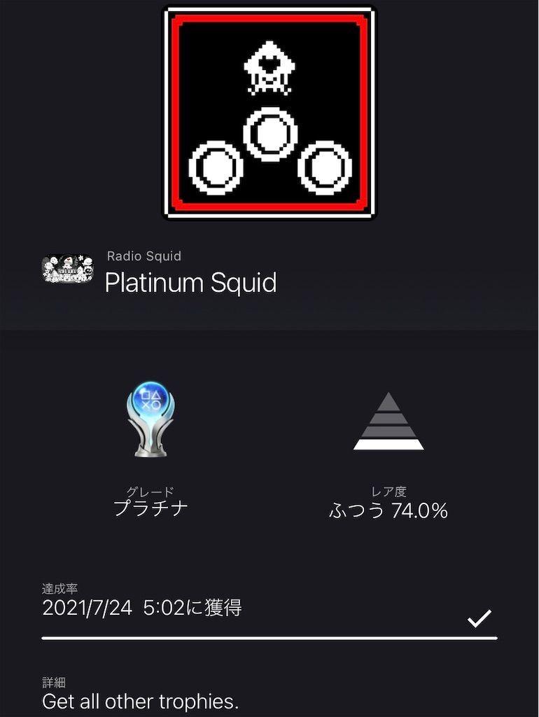 f:id:tatsutatsu2150:20210725010742j:plain
