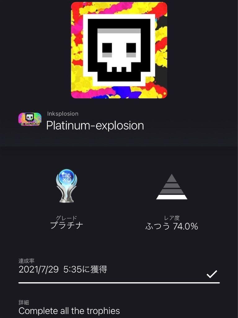 f:id:tatsutatsu2150:20210729065838j:plain