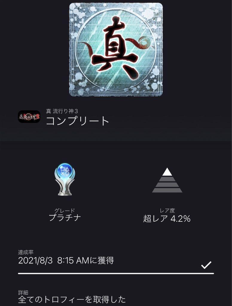 f:id:tatsutatsu2150:20210803085019j:plain